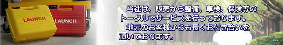 オートモービルコンドウ  岐阜県大垣市 車検・車の修理・中古車販売